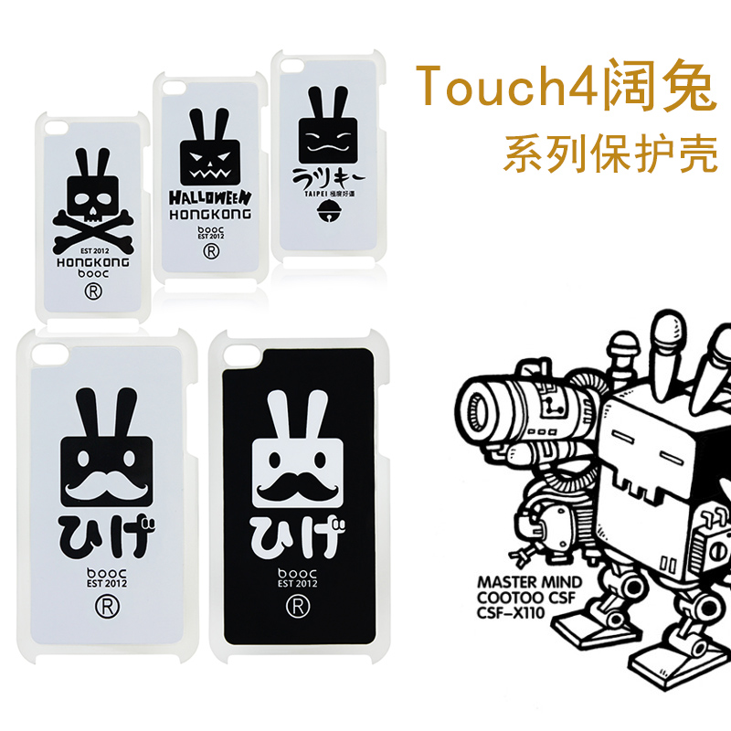 ipod touch4保护套 itouch4 保护壳 touch4阔兔手机壳潮壳包邮