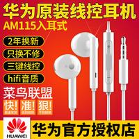 Huawei/ huawei AM115/AM116 huawei наушники качественная оригинальная продукция общий ухо слава 8 mate9
