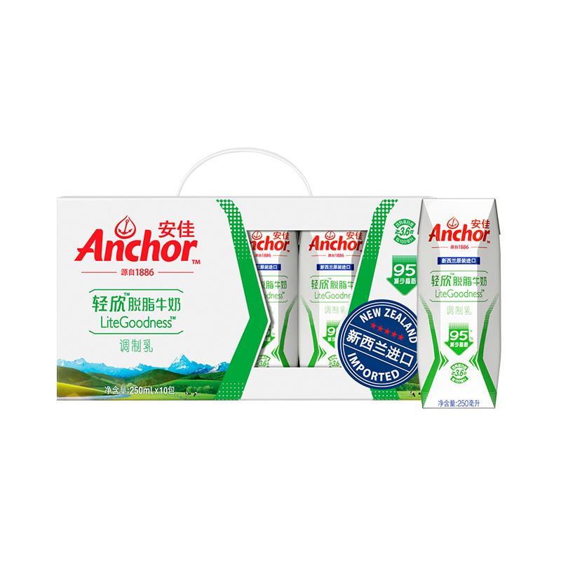 ~天貓超市~新西蘭 牛奶Anchor安佳脫脂輕欣250ml^~10盒 1箱