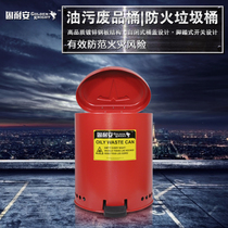 Solid resistant chemicals fireproof trash bins Dangerous goods oil scrap bucket