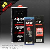 美国原装zippo打火机油煤油355ml棉芯芝宝配件火石