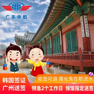[广州送签]中航韩国签证个人旅游自由行广西海南福建深圳简化加急