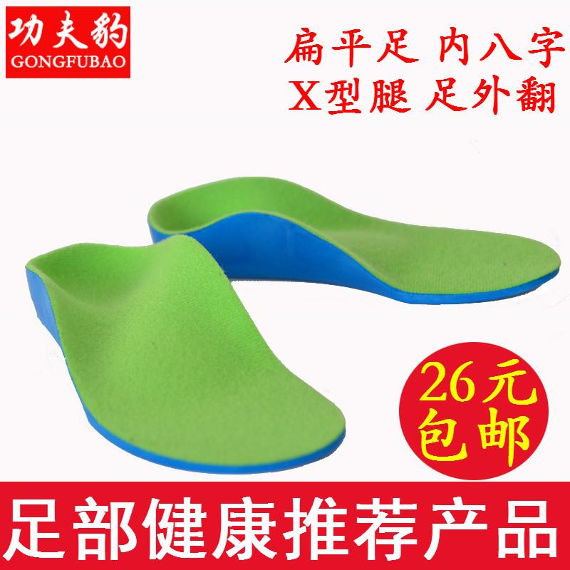 兒童扁平足矯正鞋墊內外八字矯正腿型x型o型腿足內外翻平板腳鞋墊