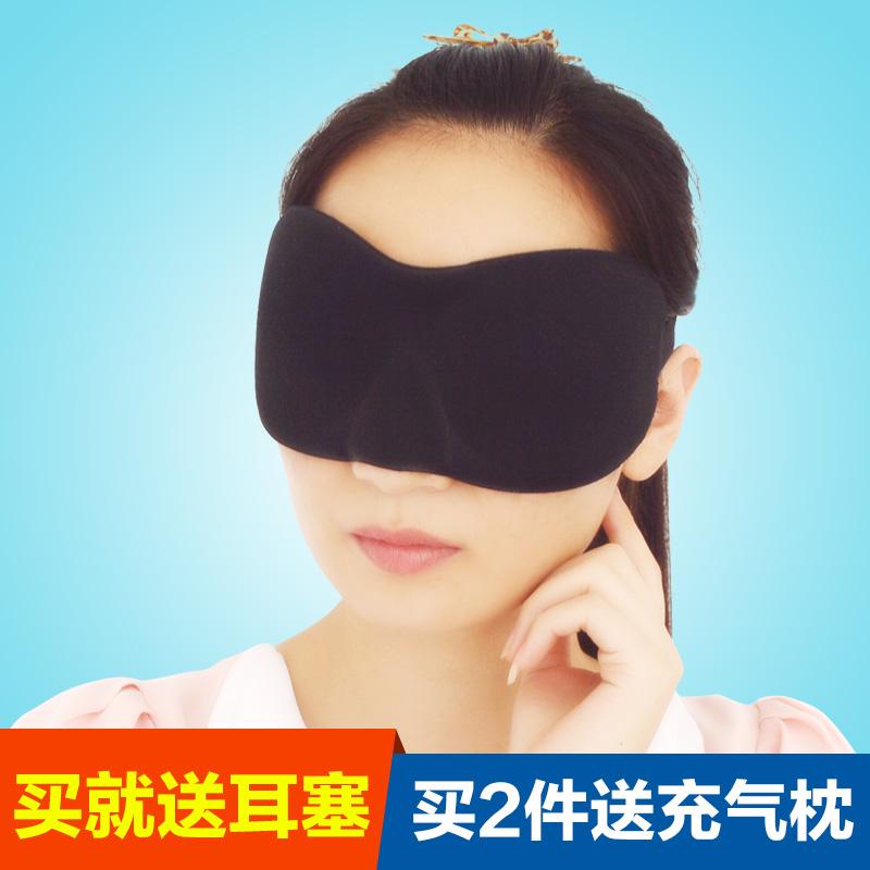 立体3D睡觉眼罩睡眠遮光透气棉男女护眼罩送隔音防噪音耳塞