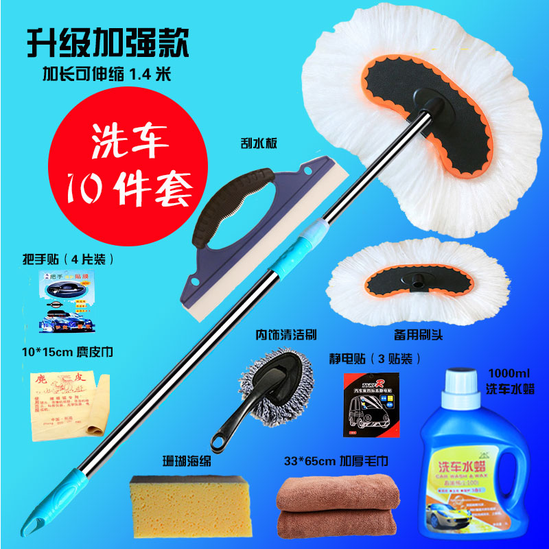 Car washing brush soft hair duster telescopic mop brush car long handle cleaning tool special for car supplies