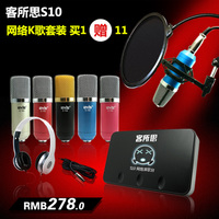 客所思S10 USB獨立外置聲卡套裝通用設備全套接電腦筆記本臺式機手機主播直播電容麥克風K歌快手抖音喊麥錄音