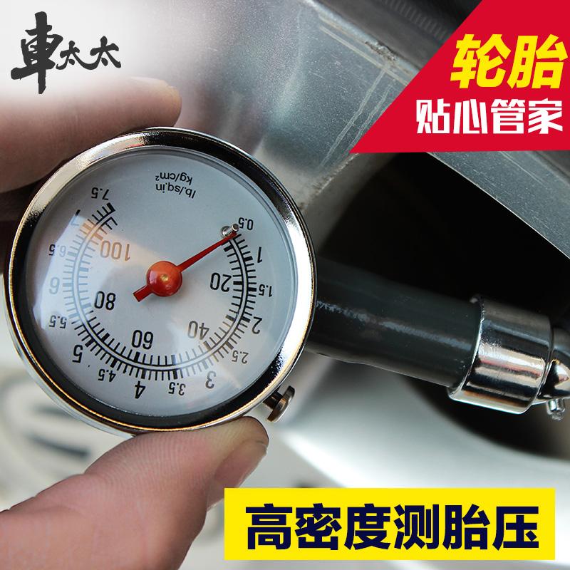 车太太 胎压监测仪好不好,怎么样,值得买吗