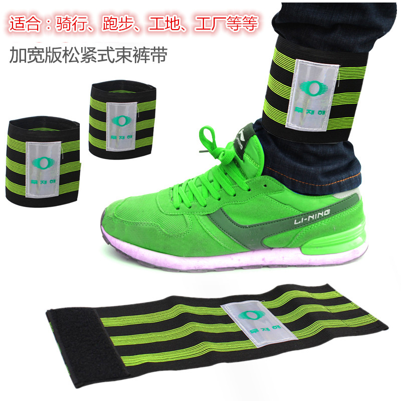 Site Leggings engineering construction plant safety reflective Hardware labor protection trouser leg bicycle widening trouser belt