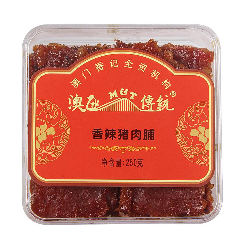 澳门香记手信特产广东美食 手工蜜汁猪肉干脯250g零食小吃 香辣味