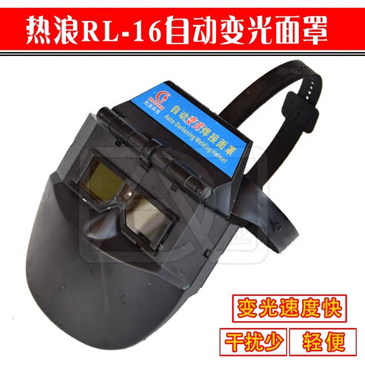热浪牌头戴式简易自动变光焊接面罩电焊面罩 焊帽送2付镜片电池款