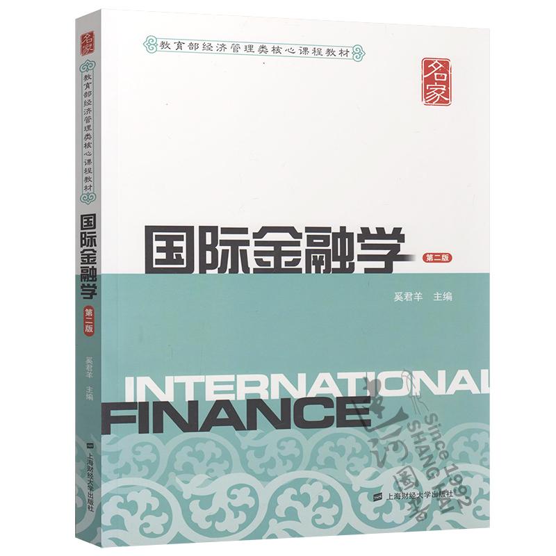国际金融学(第二版)奚君羊 教育部经济管理类核心课程教材 上海财经大学出版社 国际金融学 第2版 9787564215637