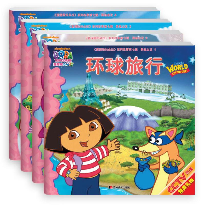 正版 朵拉卡通《爱探险的朵拉》系列故事第七辑 勇敢出发 环球旅行含拼图3-6岁儿童书 朵拉 书 故事绘本 亲子读物 曲江培毫