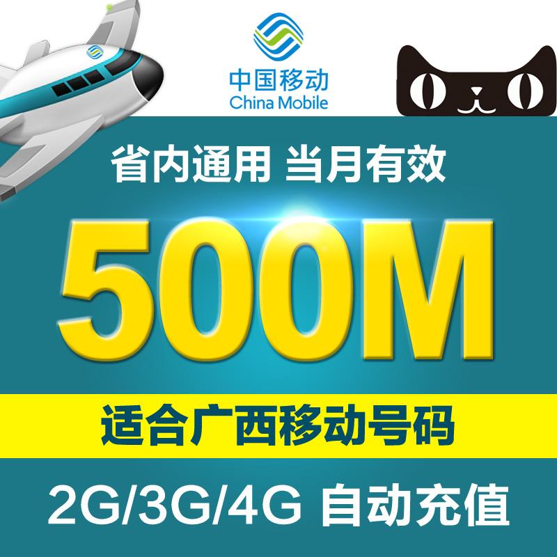 廣西移動流量充值500M省內 手機流量包流量卡漫遊包當月有效