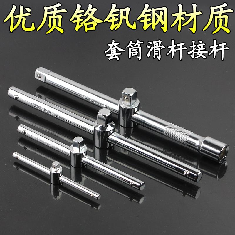 Slider Socket Extension Fly Mid-flying Small Flying Wrench 6.3 / 10 / 12.5mm Glide Rod 1/4/3/8/2 Slide