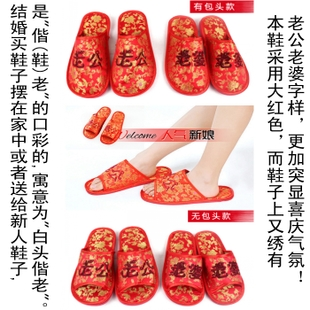 Garden lovers wedding supplies wholesale creative wedding shoes Spring red embroidery husband wife marriage room slippers