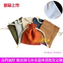 Collectables - autograph cotton towel plate bead bag hand beads boxes and jewelry bags rosewood dish bead suede flannelette bags