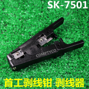 Original SK-7501 stripping pliers Strip cable stripping knife skinning knife paring knife multifunction