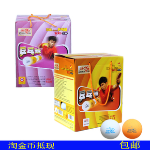 hotop authentic Beas planet a planet no more training ball Arena Ball Gift Box Table Tennis 100