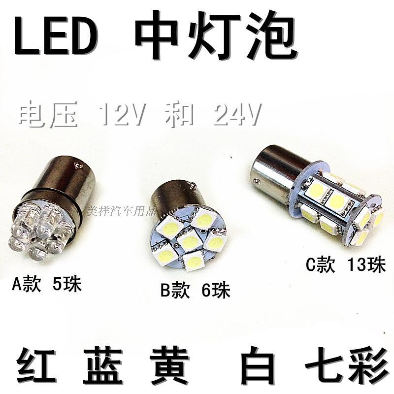 12V 24V Светодиодные лампы в одной контактов к дороге красочные вспышки лампы
