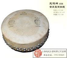 Барабаны и другие ударные > Малый барабан для обозначения времени.