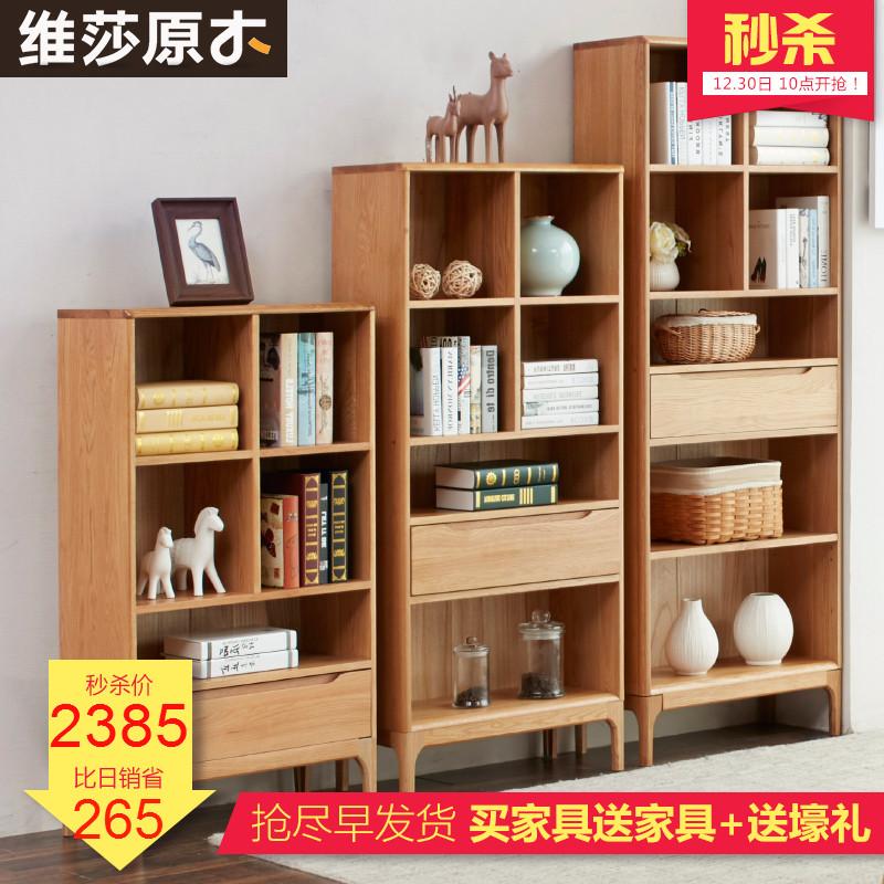 維莎日式純實木書架 白橡木書房 全實木展示架書櫃陳列架新品