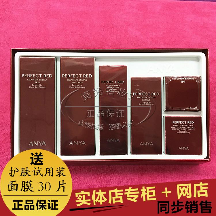 韩国原装进口护肤套装韩雅臻红凝时洁面乳水乳精华液眼霜护肤套盒
