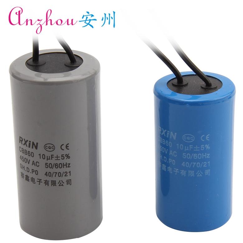 CBB60 10UF 450V 洗衣机电容器 水泵启动电容器cbb60启动电容10uf