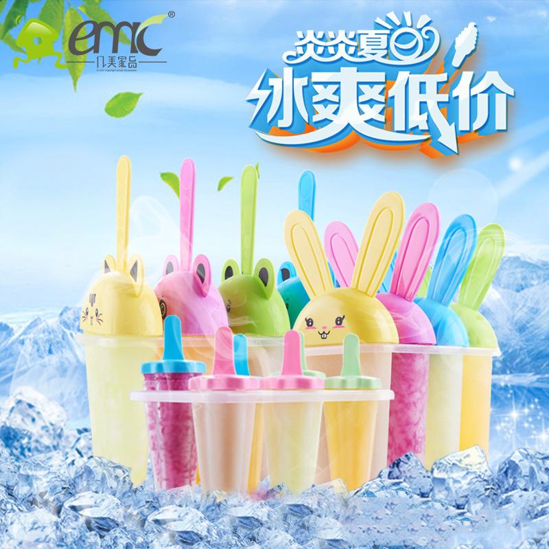 亿美自制雪糕模具冰淇淋冰棍冰棒的模具DIY冻做冰块冰糕棒冰家用
