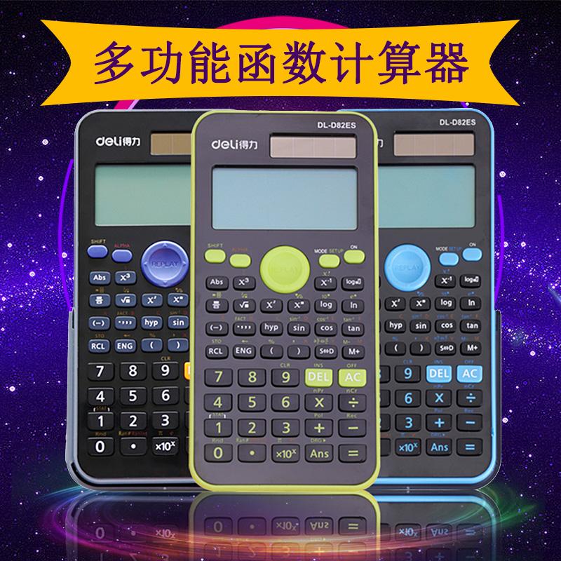 得力D82ES函�涤�算器�W生��W可�鄱喙δ芸�W太�能�算�C考�用