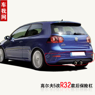 After public golf Golf 5 Golf 5 Generation R32 rear bumper bumper paragraph 5 high conversion Wai