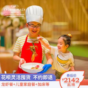 官店 三亚海棠湾仁恒皇冠假日酒店2 4晚海景房亲子套餐龙虾餐