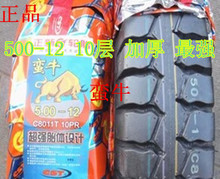 Package mail is new tricycle tyre layer tricycle tires are new, 500-120 500-12 bull thickening