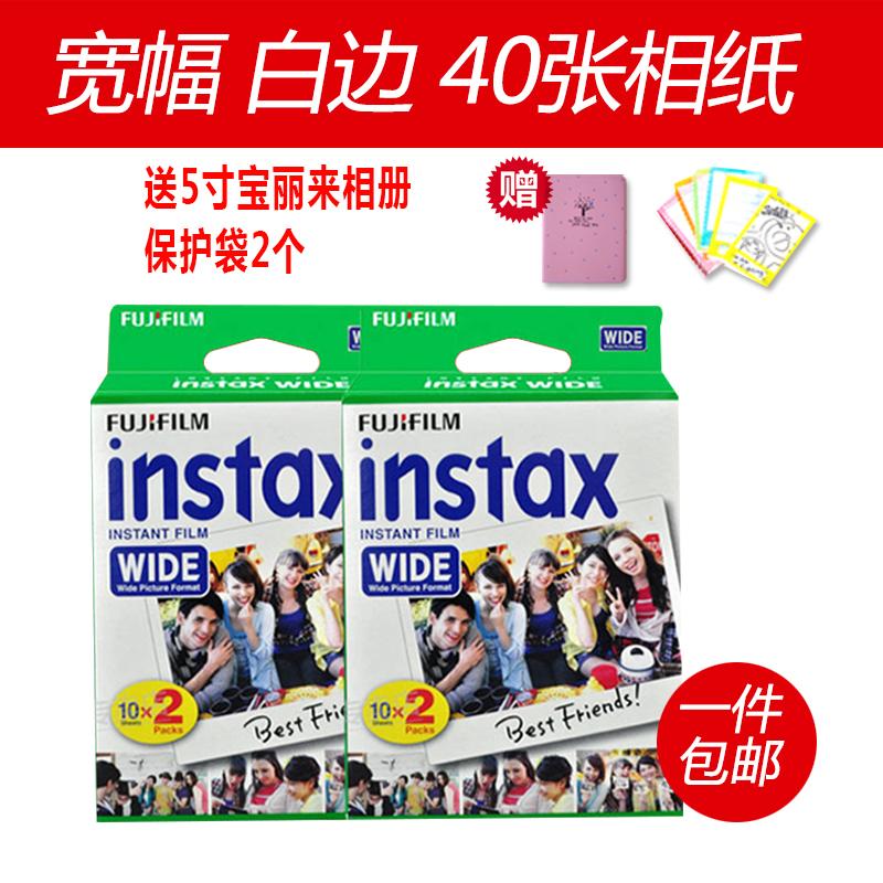 富士拍立得 instax210 W300宽幅白边相纸5寸胶片胶卷40张套餐包邮