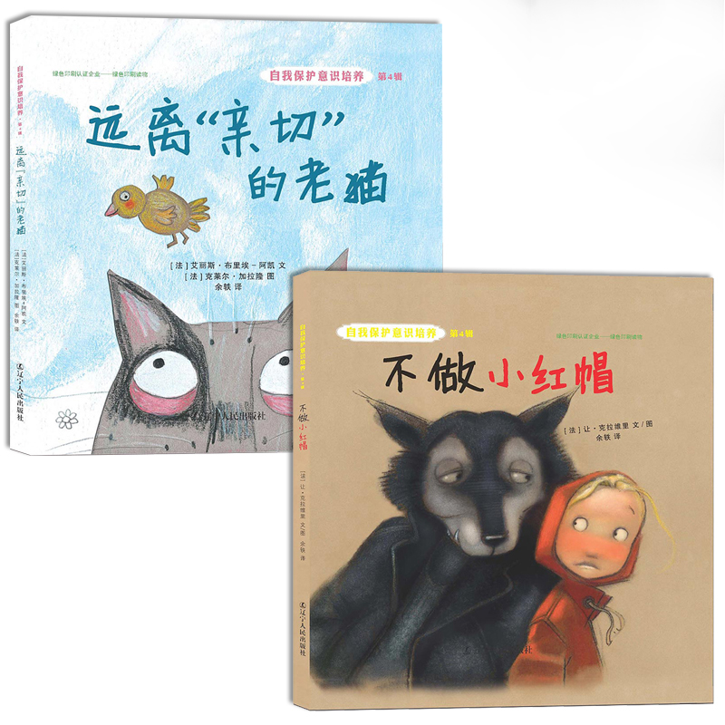 Genuine hard shell hardcover self-protection awareness cultivation Volume 4 full 2 volumes 3-6 years old away from friendly old cats birds do not make little red riding hood children picture books picture books baby family safety education everywhere