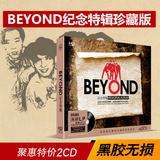【BEYOND】专辑经典老歌 粤语黑胶汽车载唱片光盘 券后9.5元包邮