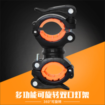 Bicycle lamp rack Clip flashlight frame lamp Bracket Mountain Truck fixed headlight clip bracket lamp holder riding Equipment