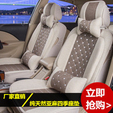 New dongfeng suv popular X5 LV1.5 XL 1.5 1.6 suv special car MATS car seat cushion of the four seasons