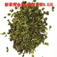 2015 fresh tea tea Anxi tieguanyin Fresh tea golden marble 500 g luzhou-flavor wholesale
