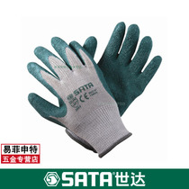 Shida Defense supplies Labor protection latex work Palm immersion industrial work Gloves protective gloves wear-resistant FS0301