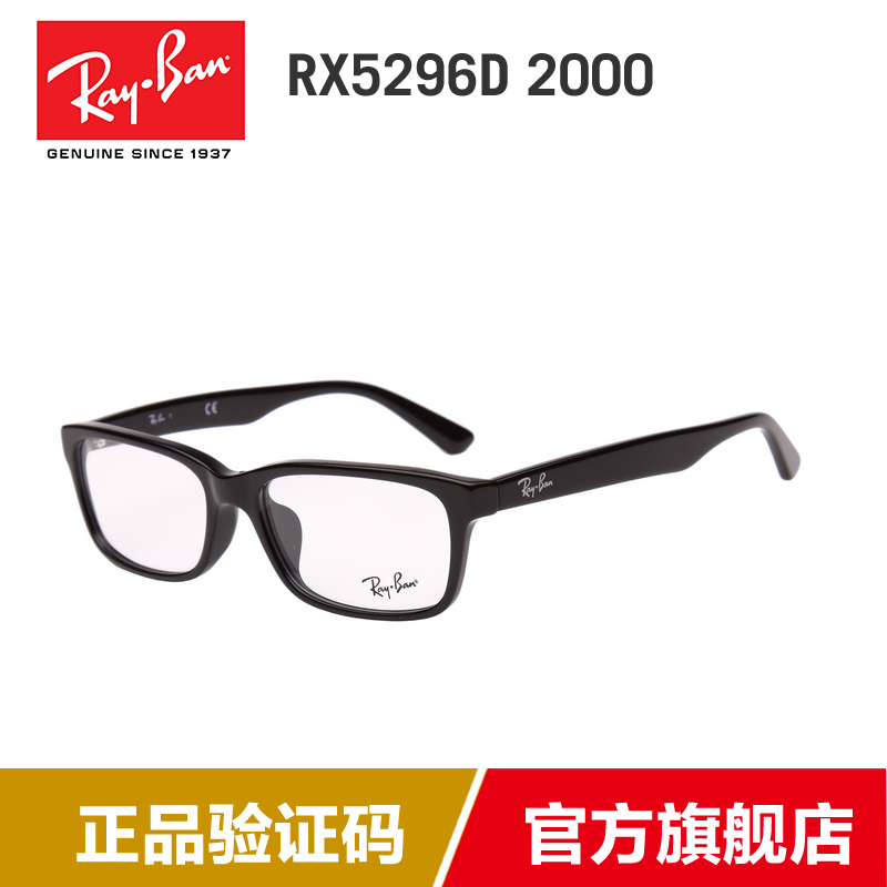 f86992e6712 Official authentic RayBan Ray Ban glasses frame new men plate frames  RX5296D. Loading zoom
