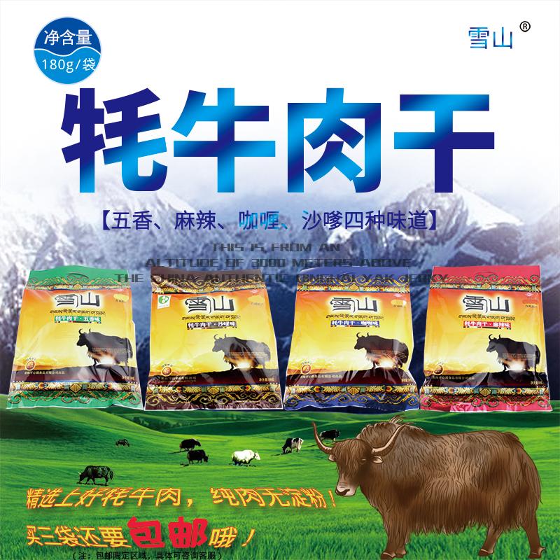 青海雪山牦牛肉干180g/袋咖喱五香沙嗲麻辣味买两袋包邮