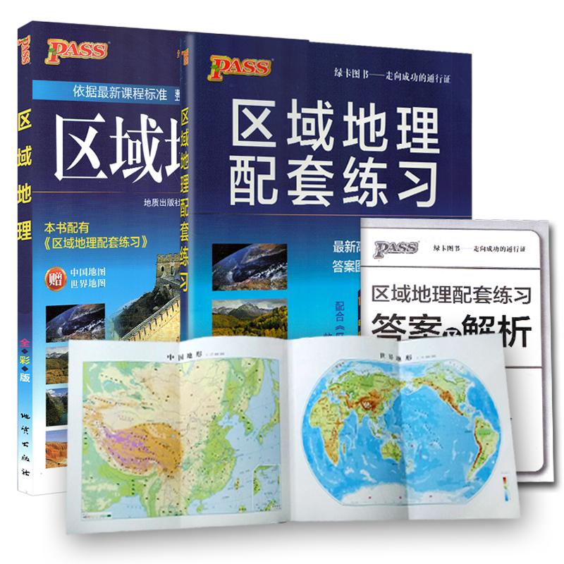 正版 2018 PASS 绿卡图书 区域地理2本套  区域地理+区域地理配套练习 全彩版 通用 送中国地图 世界地图 高考真题+实战模拟 解析