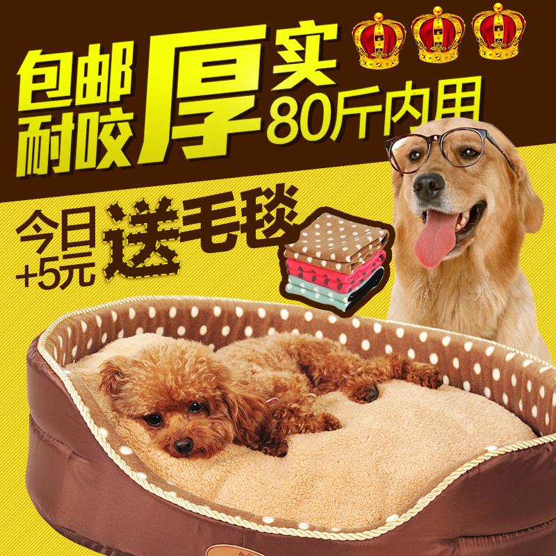 Питомник моющиеся taidijinmao VIP Bichon питомцев Кат Помет осенью и зимой собака кровати подушки большие собаки зимой