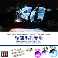 Rui jiaqi modified special G3 G5 G6 M1 M5 LED reading lamp Car dome light shed light license plate light