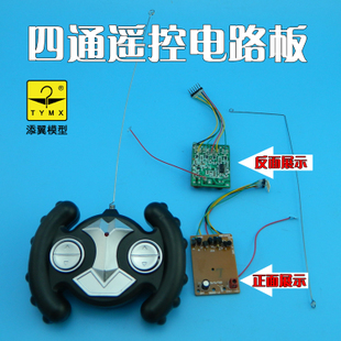 Stone remote control transmitter board board antenna receiving plate