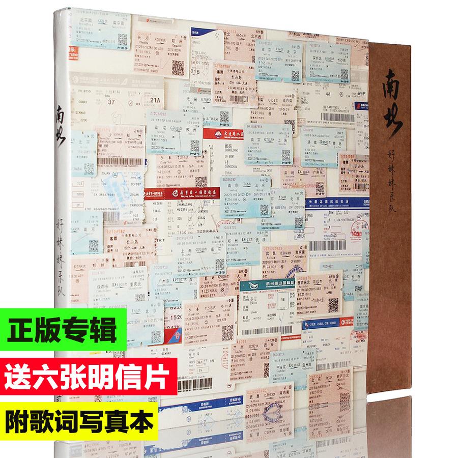 正版好妹妹�逢�2013�]� 南北 2CD+明信片+歌�~��真 一��人的北京