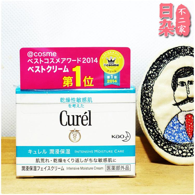 日本采购CUREL珂润干燥敏感肌润浸保湿滋养面霜保湿乳霜滋润霜40g
