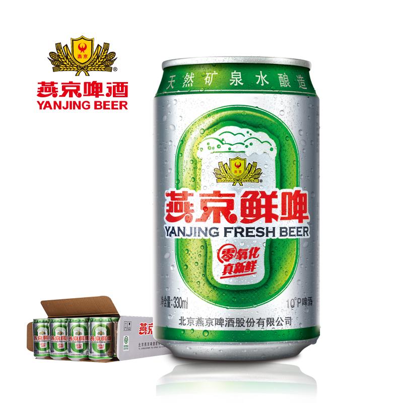 ~天貓超市~燕京啤酒 10度鮮啤聽罐裝 330ml^~24整箱裝