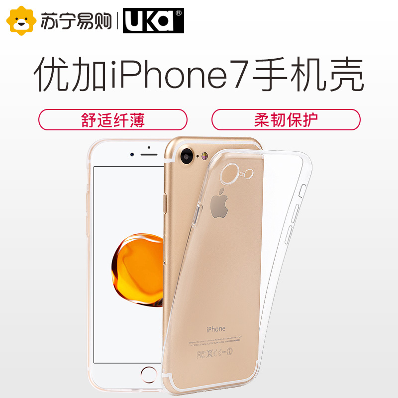 [优加 iPhone7/7plus手机壳/保护套硅胶软套透明]