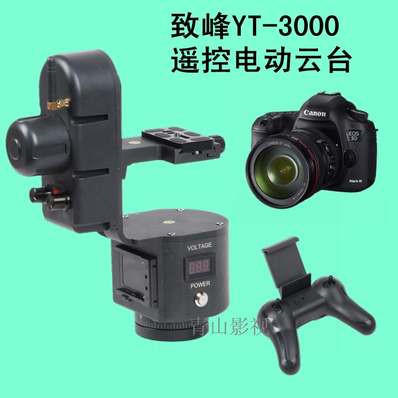致峰YT-3000遥控电动云台尼康 佳能5D 6D 电控云台YT3000承重3kg